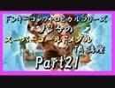 DKトロピカルフリーズ実況part21【ノンケのスーパーゴールドメダルTA講座】