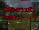【WoT】ゆっくりテキトー戦車道 T-44編 第90回「前フリ」