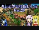 【AoE2】ちょっと中世征服してくる Part26【VOICEROID&ゆっくり実況】