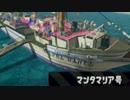 【実況】スプラトゥーン2でたわむれる Part26 マンタマリア号