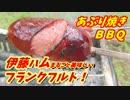 【炭火焼】伊藤ハム美味しいフランクフルト!【BBQ修造】22
