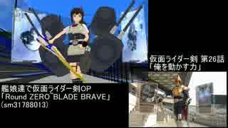 【MMD】 艦娘達で仮面ライダー剣OP【比較】