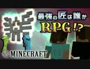 【日刊Minecraft】最強の匠は誰かRPG!?続・二つの運命編3日目【4人実況】