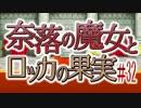 【奈落の魔女とロッカの果実】王道RPGを最後までプレイpart32【実況】