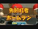 栄冠ナイン 2人雑談プレイ【桃+・足湯】 53