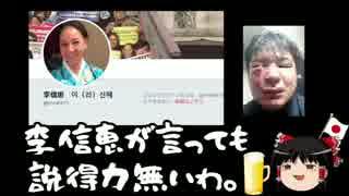 【腹割】李信恵「戦争しないために隣国と仲良くして政権批判!」←は?