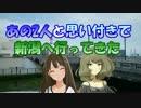 あの2人と思い付きで新潟へ行ってきた 第2話