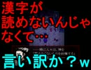 【初見プレイ】殺戮の天使と寝起きの悪魔-Episode4-【Part3】