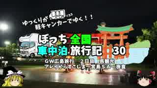 【ゆっくり】車中泊旅行記 30 広島編