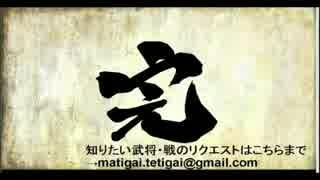 馬鹿でもわかる戦国講座【てちがい戦記:謀神 毛利が歩いた道】4/4