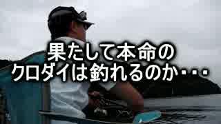 クルマで釣りに行こう♪ part 66 前編【ク