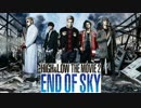 ムービーウォッチメン 『HiGH & LOW THE MOVIE 2 END OF SKY』