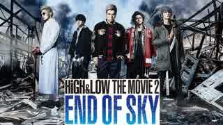 ムービーウォッチメン 『HiGH & LOW THE MOVIE 2 END OF SKY』