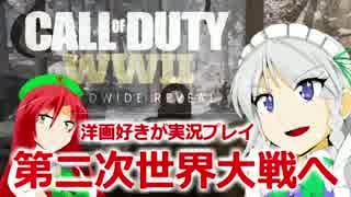 【COD:WW2】洋画好き実況プレイ!第二次世