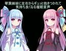琴葉姉妹に左右からギュッと抱きつかれて気持ち良くなる催眠音声