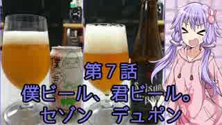 ゆかりさんがゆっくりとビールを飲む 第7