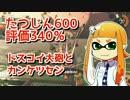 【ゆっくり実況】たつじんイカの鮭走記録 -4-【サーモンラン300%↑】