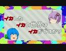 【スプラトゥーン2】イカさん6杯目【ゆっくり実況】【結月ゆかり実況】