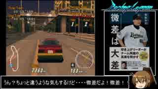 Racing Lagoon 横浜GP本戦 後篇