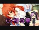 【VOICEROID】LOLとエロゲとブロンズハート FD【part01】