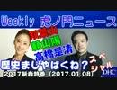 【居島一平】Weekly 虎ノ門ニュース 20170108【新春特番・歴史スペシャル】