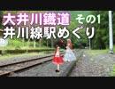 ゆかれいむで大井川鐡道井川線駅めぐり~その1~