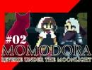 卍【モモドラ】のドットがキャワな件【月下のレクイエム】part02