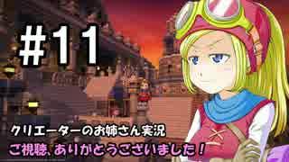 【DQB】クリエーターのお姉さん実況 11【