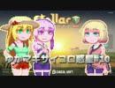 【StellarOverload】ゆかマキサイコロ惑星#10