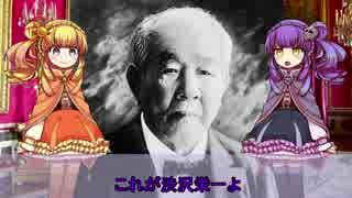 【ゆっくり解説】世界の奇人・変人・偉人紹介【渋沢栄一】