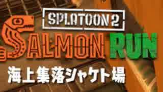 【実況】スプラトゥーン2でたわむれる Pa