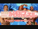 【ゆっくりTRPG】CoC 「筋肉探偵かばお☆マッスル」 part2