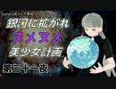 【Stellaris】銀河に拡がれヌメヌメ美少女計画 第三十一夜【ゆっくり実況】 thumbnail