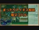 まったりアイギス解説 1【猫又コハル】