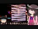 【黄昏酒場】小五ロリの弾幕女子会【東北きりたん実況プレイ】