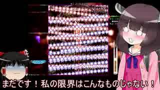 【黄昏酒場】小五ロリの弾幕女子会【東北