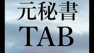 【TAB】豊田真由子元秘書『もう、すいません...』リミックスしてみた