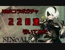 【シノアリス】220連ガチャを引いてみた【ニーアコラボ】