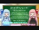 【第三回ひじき後夜祭】琴葉姉妹が5分でTR