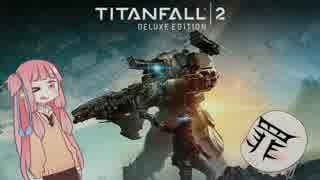 【Titanfall2・PC】茜ちゃんが征くタイタ