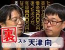 #193裏 岡田斗司夫ゼミ(4.60)