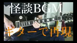 怪談BGMをギターで弾いてみた【TAB】