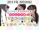 【#0 ふくろとじ】 松井恵理子×高野麻里佳