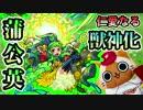 【モンスト実況】仁愛なる蒲公英 獣神化!【vs不動明王】