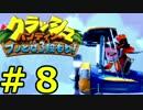 【クラッシュ3】ブッとびサバンナもり!#8【二人実況】