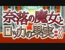 【奈落の魔女とロッカの果実】王道RPGを最後までプレイpart33【実況】