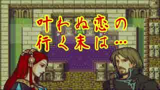 【実況】思考雑魚っぱがやるファイアーエムブレム 聖魔の光石 part16