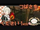 【OИE実況】ゾンビとメイドは萌えルンです!#05【7DTD】