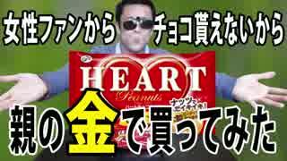 再編集無職(レビューごっこ).Heart