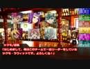 【遊戯王ZEXAL】三勇士とトロン一家でサタスペ【1-1】